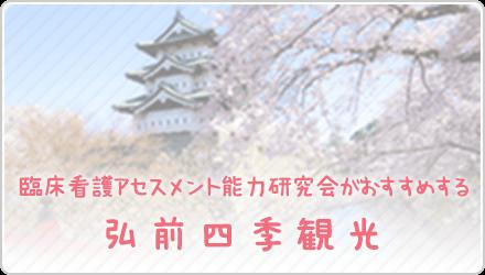 リンク:弘前四季観光