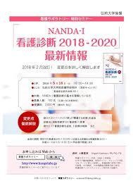 看護ラボラトリー 特別セミナー2018 in青森のお知らせ