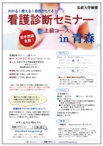 看護診断セミナー in 青森:上級コース